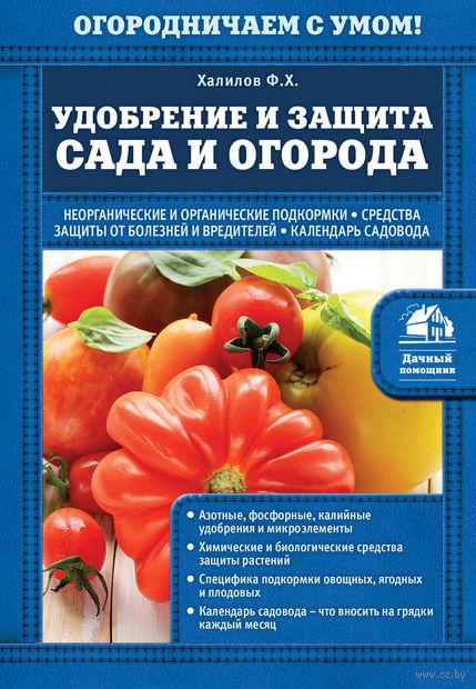 Удобрение и защита сада и огорода. Ф. Халилов