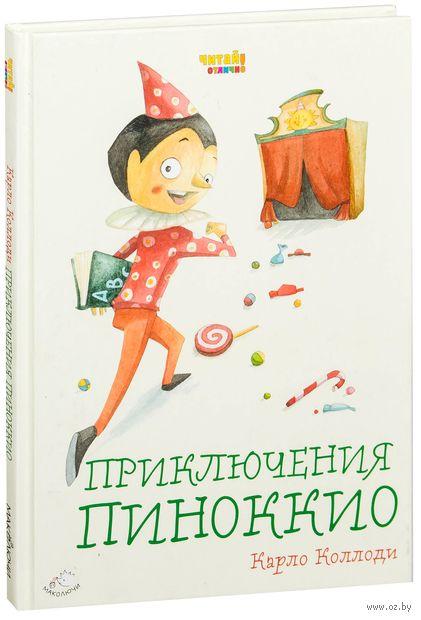 Приключения Пиноккио. Карло Коллоди