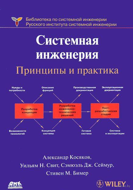 Системная инженерия. Принципы и практика — фото, картинка