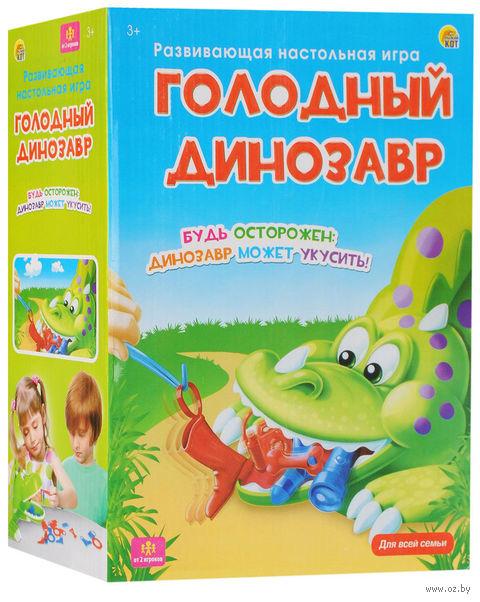 Голодный динозавр — фото, картинка