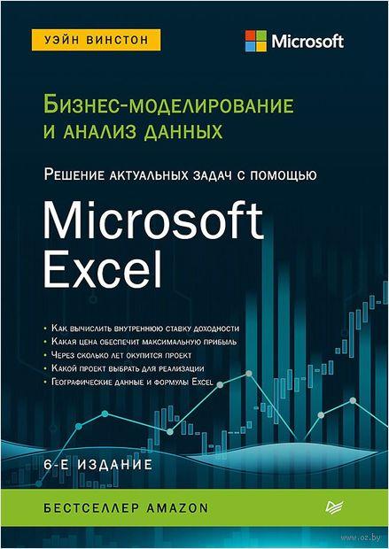 Бизнес-моделирование и анализ данных. Решение актуальных задач с помощью Microsoft Excel — фото, картинка