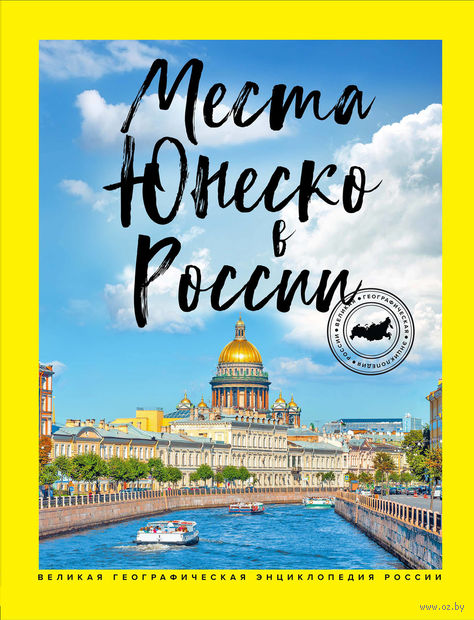 Места ЮНЕСКО в России — фото, картинка