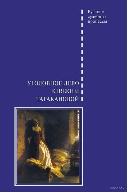 Уголовное дело княжны Таракановой — фото, картинка