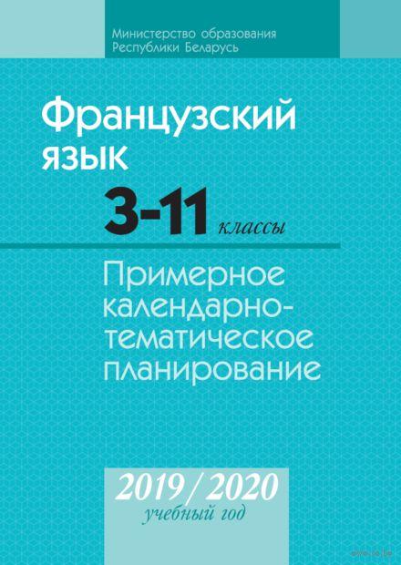 Французский язык. 3-11 классы. Примерное календарно-тематическое планирование. 2019/2020 учебный год. Электронная версия — фото, картинка