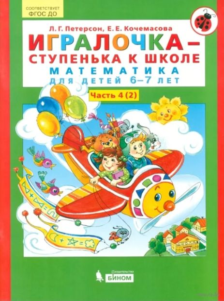 Игралочка - ступенька к школе. Математика для детей 6-7 лет. В 2-х книгах. Книга 2. Часть 4 — фото, картинка