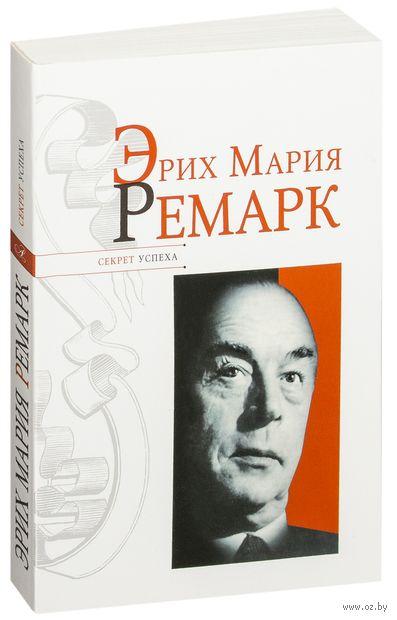 Эрих Мария Ремарк. Н. Надеждин