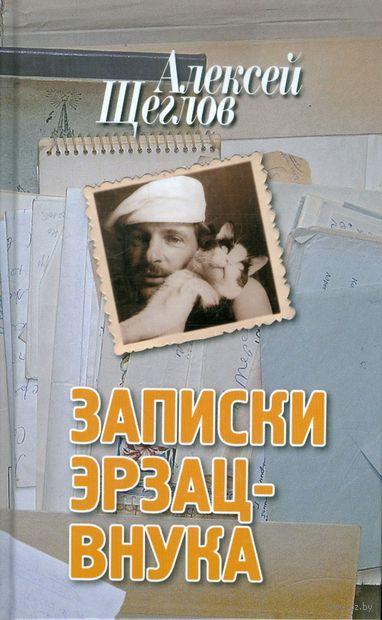 Записки эрзац-внука. Алексей Щеглов