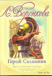 Герой Саламина. Любовь Воронкова