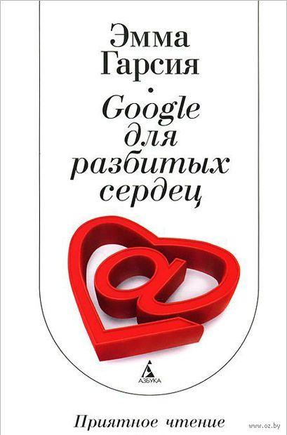 Google для разбитых сердец — фото, картинка