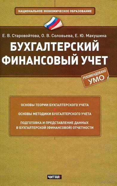 Бухгалтерский финансовый учет. Ольга Соловьева, Е. Макушина, Елена Старовойтова