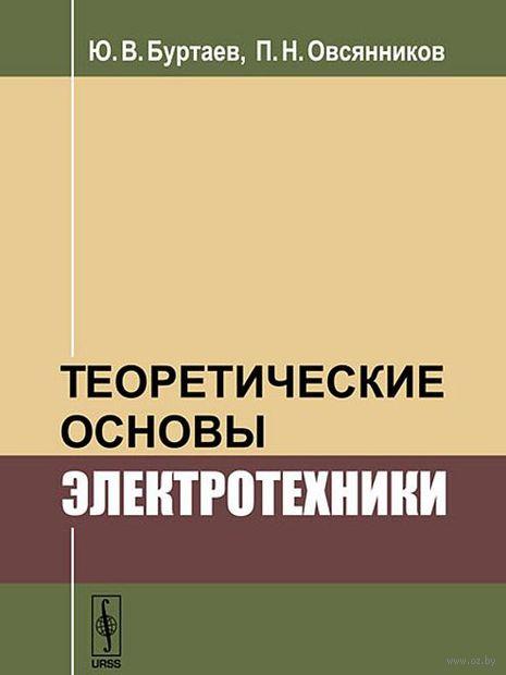 Теоретические основы электротехники (м). Ю. Буртаев, П. Овсянников