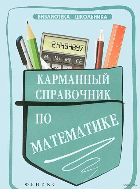 Карманный справочник по математике. Светлана Белых