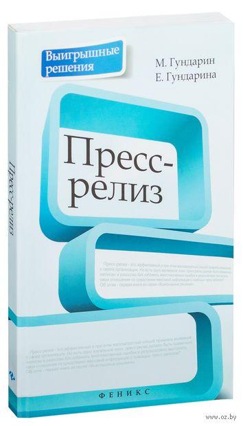 Пресс-релиз. Михаил Гундарин, Е. Гундарина
