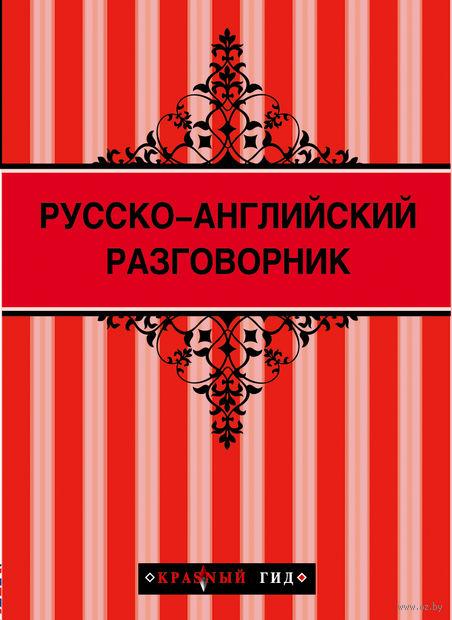 Русско-английский разговорник. Галина Рэмптон