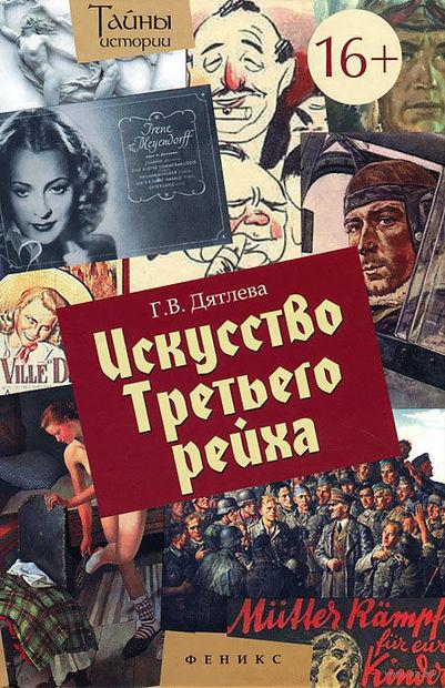 Искусство Третьего рейха. Галина Дятлева