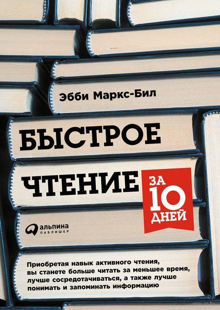 Быстрое чтение за 10 дней — фото, картинка