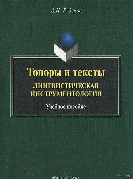 Топоры и тексты. Лингвистическая инструментология. Александр Рудяков