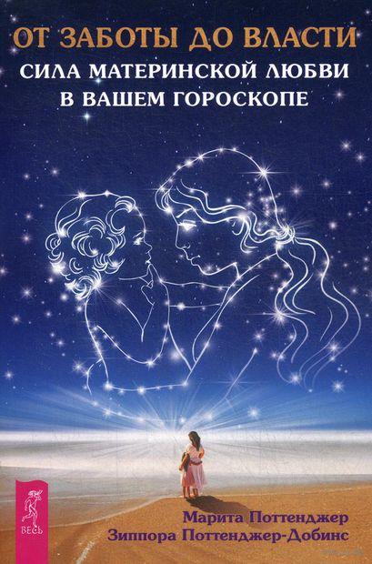 От заботы до власти. Сила материнской любви в вашем гороскопе. Марита Поттенджер, Зиппора Поттенджер-Добинс