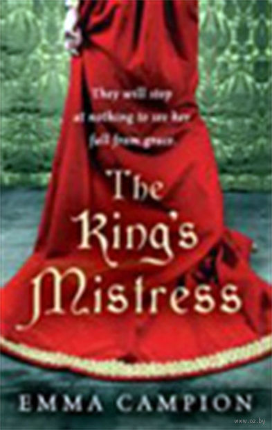 The King`s Mistress. Эмма Кэмпион