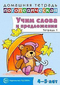 Учим слова и предложения. Речевые игры и упражнения для детей 4-5 лет. В 2 тетрадях. Тетрадь 1. Ульяна Сидорова