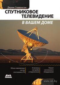 Спутниковое телевидение в вашем доме. Дерек Стивенсон