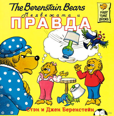 Медвежата и правда. Джен Беренстейн, Стэн Беренстейн