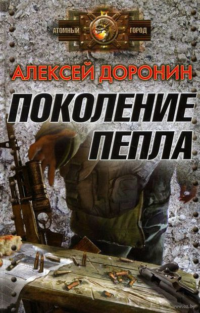 Поколение пепла. Алексей Доронин