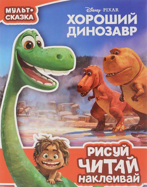 Хороший динозавр. Рисуй, читай, наклеивай — фото, картинка