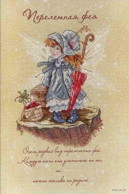 "Вышивка крестом ""Перелетная фея"" (300x200 мм) — фото, картинка"