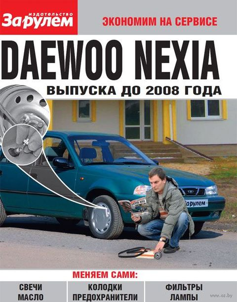 Daewoo Nexia выпуска до 2008 г. — фото, картинка