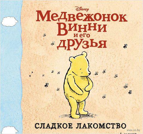 Медвежонок Винни и его друзья. Сладкое лакомство