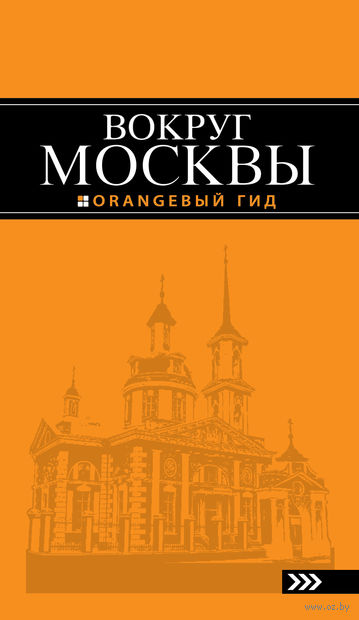 Вокруг Москвы — фото, картинка