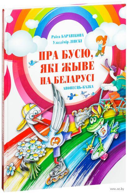 Пра Бусю, якi жыве на Беларусi — фото, картинка