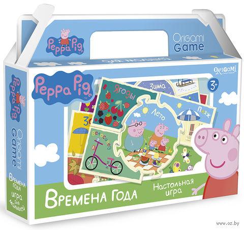 Peppa Pig. Времена года — фото, картинка