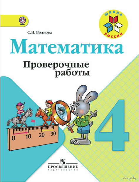 Математика. 4 класс. Проверочные работы — фото, картинка