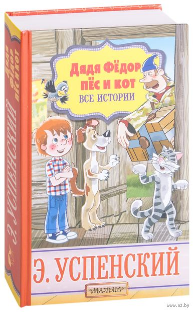 Дядя Фёдор, пёс и кот. Все истории — фото, картинка
