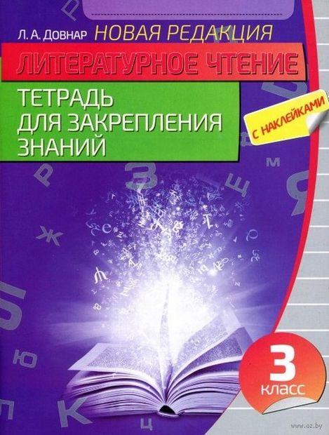 Литературное чтение. Тетрадь для закрепления знаний. 3 класс (с наклейками) — фото, картинка