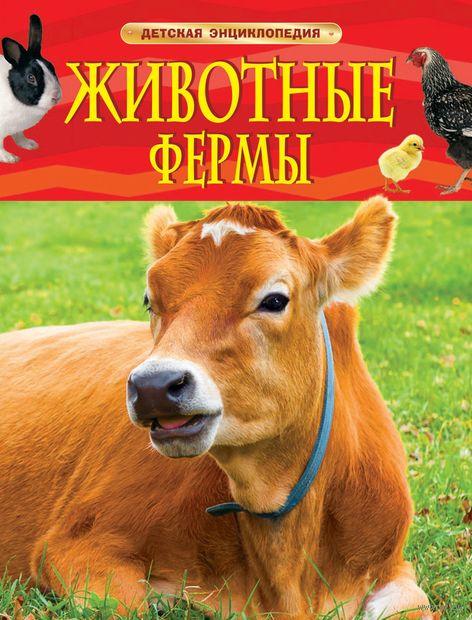 Животные фермы. Детская энциклопедия — фото, картинка
