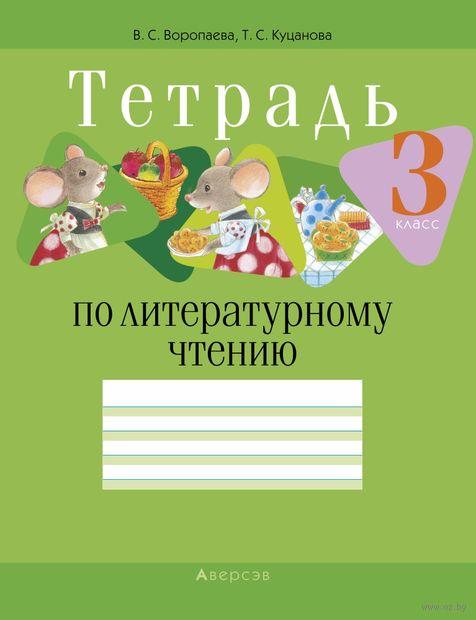Тетрадь по литературному чтению. 3 класс. Валентина Воропаева, Татьяна Куцанова