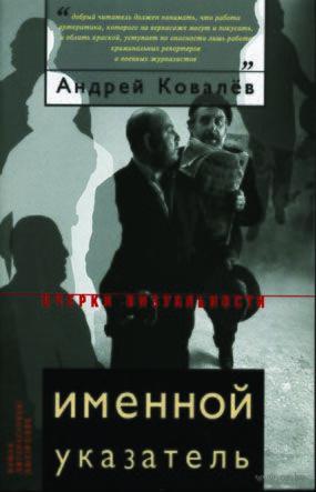 Именной указатель. Андрей Ковалев