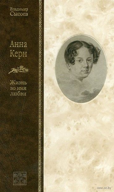 Анна Керн. Жизнь во имя любви (подарочное издание) — фото, картинка
