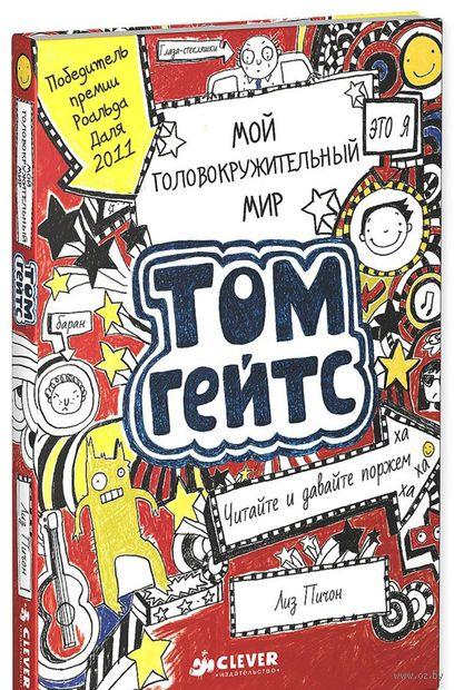 Том Гейтс. Мой головокружительный мир. Лиз Пичон