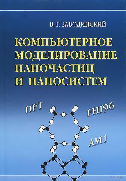 Компьютерное моделирование наночастиц и наносистем. Виктор Заводинский