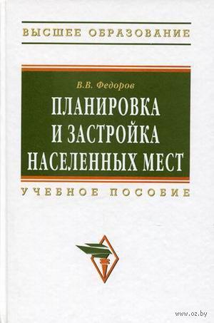 Планировка и застройка населенных мест. Виктор Федоров