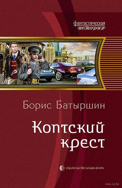Коптский крест. Борис Батыршин