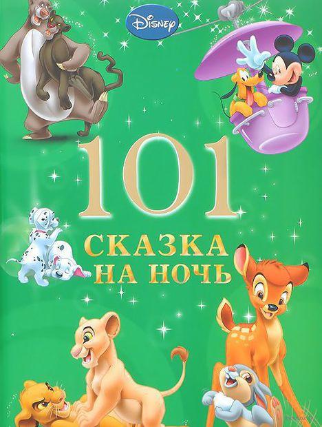 101 сказка на ночь