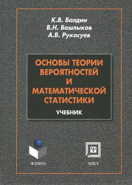 Основы теории вероятности и математической статистики. А. Рукосуев, Виктор Башлыков, Константин Балдин