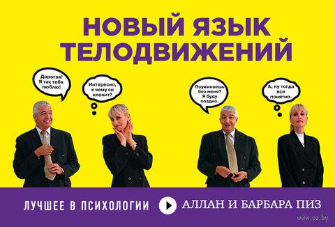 Новый язык телодвижений (м). Барбара Пиз, Аллан Пиз