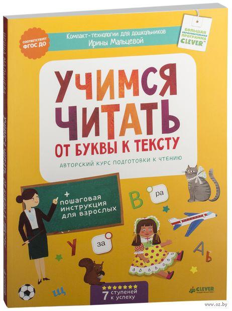 Учимся читать. От буквы к тексту (+ наклейки). Ирина Мальцева