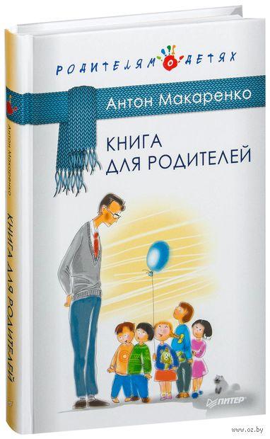 Книга для родителей. Антон Макаренко